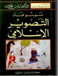 موسوعة التصوير الاسلامي