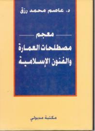 معجم مصطلحات العمارة والفنون الاسلامية