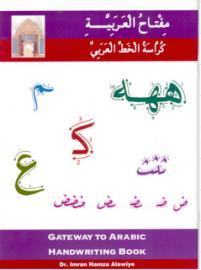 مفتاح العربية - كراسة الخط العربي