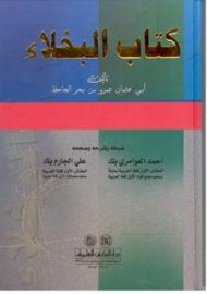 كتاب البخلاء