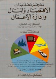 معجم مصطلحات الاقتصاد والمال وإدارة الأعمال