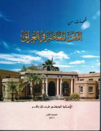 لمحات من الطب المعاصر في العراق