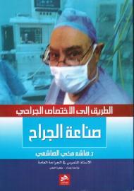 صناعة الجرّاح