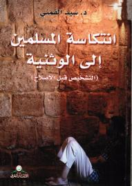 انتكاسة المسلمين إلى الوثنية