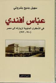 عبّاس أفندي - في الذكرى المئوية لزيارته إلى مصر (1910-1913