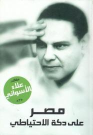 مصر على دكة الاحتياط