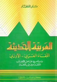 العربية الحديثة-اللقاء العربي الاوربي