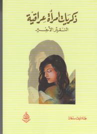 ذكريات امرأة عراقية-التقرير الأخير