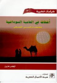 أشتات في العامية السودانية