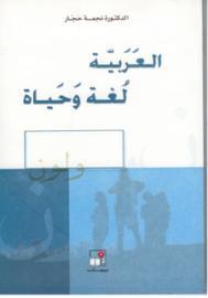العربية لُغة وحياة