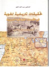 تحقيقات تاريخية لغوية في الأسماء الجغرافية السورية
