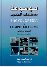 موسوعة مصطلحات الحاسوب