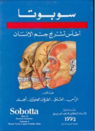 سوبوتا - أطلس تشريح جسم الانسان- المجلد الاول