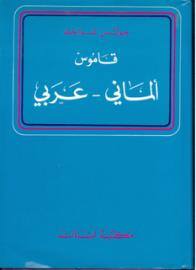 قاموس ألماني - عربي