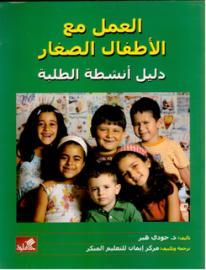 العمل مع الأطفال الصغار - دليل أنشطة الطلبة