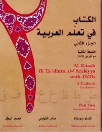 الكتاب في تعلم العربية - الجزء الثاني