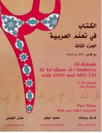 الكتاب في تعلم العربية - الجزء الثالث