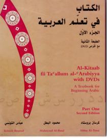 الكتاب في تعلم العربية - الجزء الاول