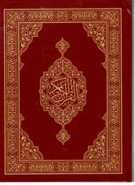 cm (19.50 * 26.50)  القرآن الكريم -  حجم