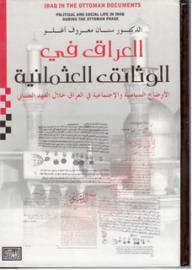 العراق في الوثائق العثمانية