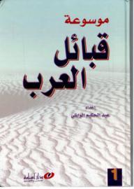 موسوعة قبائل العرب
