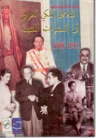 البلاط الملكي العراقي في السنوات الملتهبة 1953- 1958