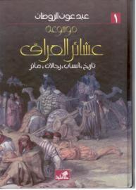 موسوعة عشائر العراق