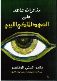 مذكرات شاهد على العهد الملكي الليبي
