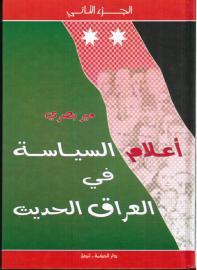 أعلام السياسة في العراق الحديث