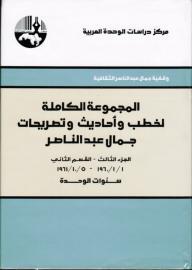 المجموعة الكاملة لخطب وأحاديث وتصريحات جمال عبد الناصر