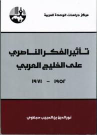 تأثير الفكر الناصري على الخليج العربي