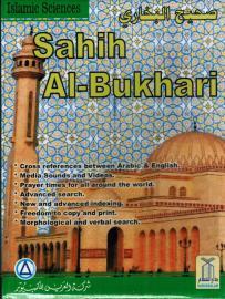 صحيح البخاري- كتاب الكتروني